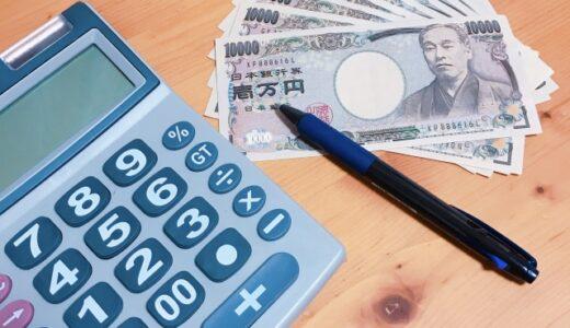 自分の家計簿と家計管理のポイント