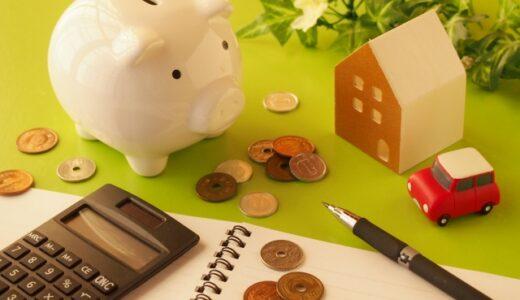 経済的自由への第一歩はミニマムライフコストの計算