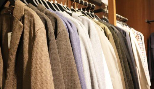 服を買う時の判断基準は1日あたりの着用コスト