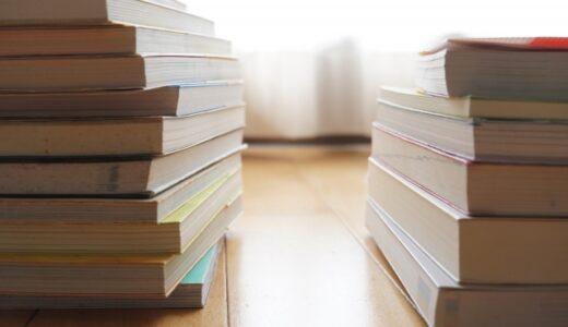 【書籍紹介】2021年7月に読んだ10冊