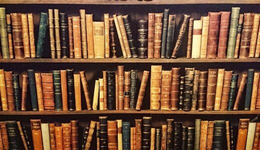 読書をはじめるときの本の選び方