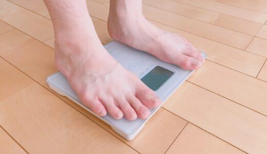 健康管理と体重計