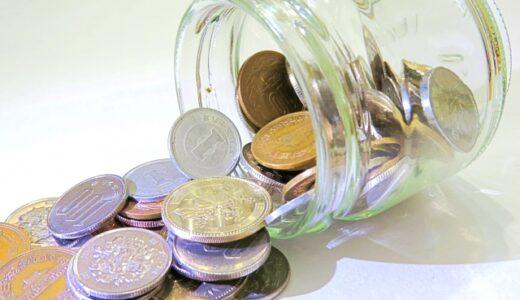 お金使えない症候群の対処法