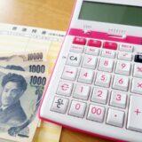 1000円単位のずぼら家計管理