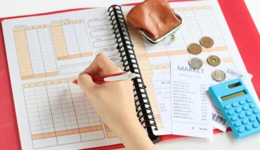 経済的自由を目指すなら家計管理で気をつけるべきポイント