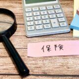 海外の公的年金制度〜日本の年金制度は損?〜