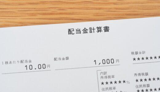 貯蓄率と老後資金〜高配当株投資の場合〜